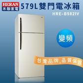 【保鮮專家】HERAN禾聯 HRE-B5821V 579L雙門電冰箱 節能 變頻 雙門 環保 原廠公司貨