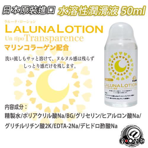 【紫星情趣用品】日本A-one* LALUNA LOTION水溶性潤滑液 50ml(JA00018)