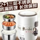 電熱飯盒 保溫可插電加熱蒸飯熱飯神器帶飯煮飯上班族便攜鍋桶