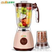多樂 DL-3366榨汁機家用全自動果蔬多功能攪拌機水果迷你炸果汁機 免運