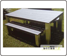 {{ 海中天休閒傢俱廣場 }} G-52 戶外時尚 塑木桌椅系列 34-1 200cm塑木長方桌組(1桌2椅)