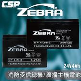 ZEBRA NP4-24(E.T)斑馬牌24V4AH/不斷電系統/警報器/衛星系統/玩具飛機/電信通訊/總機/保全系統