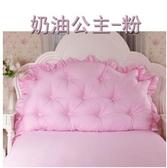 韓式田園公主床頭大靠背全棉大靠墊純棉床上雙人長靠枕含芯【2.0米藕色】