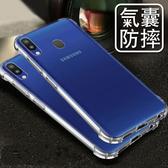 現貨 四角空壓殼 三星 Galaxy A21s A20 A30 手機套 超防摔 四角氣墊 全包邊 透明軟殼 保護套
