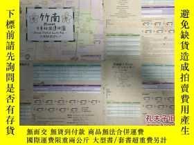 二手書博民逛書店罕見竹南市城區圖Y185807 臺灣觀光局 出版1949