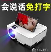 投影機光米微型家用手機投影儀辦公高清智慧無線網絡便攜式小型投影機2020YXS 【快速出貨】
