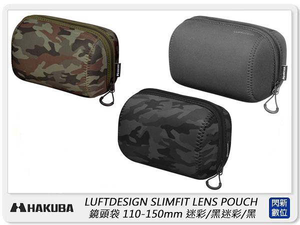 HAKUBA LUFTDESIGN SLIMFIT LENS POUCH 鏡頭袋 110-150mm (公司貨)