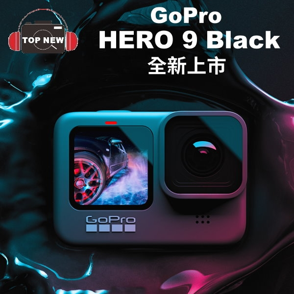 GoPro 運動攝影機 HERO9 Black 攝影機 前置螢幕 超強防手震 4K 錄影 防水 公司貨