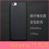 【萌萌噠】iPhone 7 Plus (5.5吋) 商務簡約款 碳纖維紋路保護殼 全包矽膠軟殼 手機殼 手機套 外殼