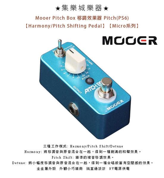 ★集樂城樂器★Mooer Pitch Box 移調效果器 Pitch(PS6)【Harmony/Pitch Shifting Pedal】MREG-PB