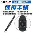 SJCAM原廠遙控手錶  運動攝影機 M20 SJ6 SJ7 SJ8【SJCAM台灣唯一專門店】