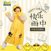 兒童雨衣男童女童幼兒園2-6-12歲小孩學生防水雨披帶書包位「Chic七色堇」