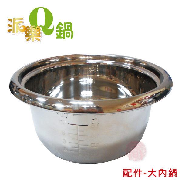 派樂 304不銹鋼全功能料理電鍋-專用大內鍋 (1入) 通過SGS食品級18/8材質測試/飯鍋
