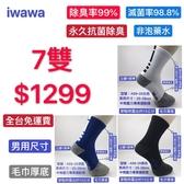 【 iwawa直營】中筒輕壓力專業運動襪【台灣製丶免運費丶永久抗菌除臭丶厚底】藍球襪丶除臭襪