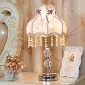 台燈臥室床頭創意歐式奢華調光婚慶房簡約現代田園客廳布藝燈  9號潮人館
