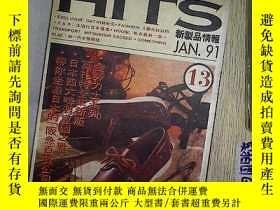 二手書博民逛書店HITS新制品情報罕見1991 13Y203004