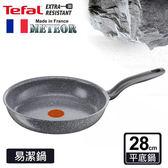 【Tefal 法國特福】大理石陶瓷IH系列28CM易潔平底鍋(電磁爐適用)