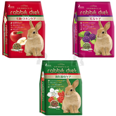 MC兔飼料-愛兔窈窕美味餐-三種口味任選  蘋果/覆盆莓/野莓