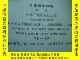 二手書博民逛書店罕見《三座峯的駱駝》Y21959 劉真 少年兒童出版社 出版19