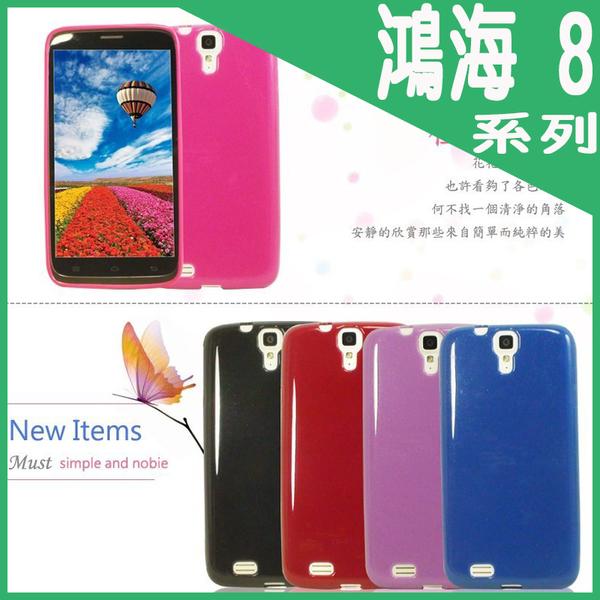 ◎【福利品】鴻海 InFocus M808/M810/M812 晶鑽系列 保護殼 保護套 軟殼 手機套 果凍套 手機殼 背蓋