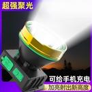 頭燈強光遠射可充電LED防水超亮頭戴式夜釣燈礦燈戶外家用手電筒 快速出貨