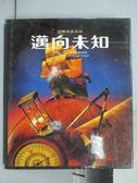 【書寶二手書T5/科學_PBW】邁向未知_探索世界系列_1989年