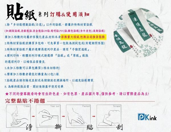Pkink-多功能A4標籤貼紙1格【1張】噴墨/雷射/影印/地址貼/空白貼/產品貼/條碼貼/姓名貼