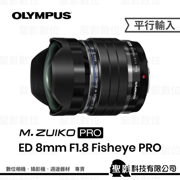 Olympus M.Zuiko Digital ED 8mm F1.8 Fisheye PRO 微單眼 魚眼鏡頭 3期零利率 【平行輸入】WW