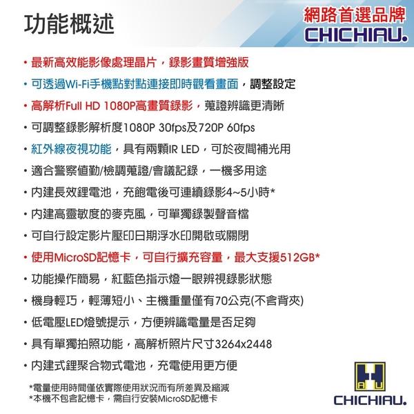 【CHICHIAU】Full HD 1080P WIFI超廣角170度防水紅外線隨身微型密錄器(插卡版)@四保