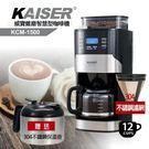 KAISER威寶自動錐磨美式智慧型咖啡機 KCM-1500