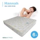 HERA 獨立筒 Hannah 蜂巢三星床墊 雙人6尺