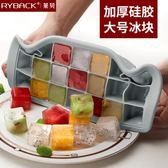 硅膠做冰塊模具家用冰格冰箱凍冰制冰盒帶蓋雪糕冰棒輔食盒冰盒袋 小明同學