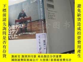 二手書博民逛書店[心理テスト]はウソでした。【32開罕見日文原版】Y16472 樹上宣寬 日経BP社 ISBN:97