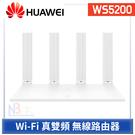 華為 Huawei WiFi 無線路由器 WS5200