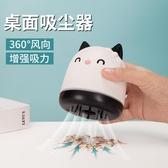 (快出)吸塵器 迷你小型灰塵橡皮擦屑渣機吸鉛筆灰充電書桌鍵盤桌上電動