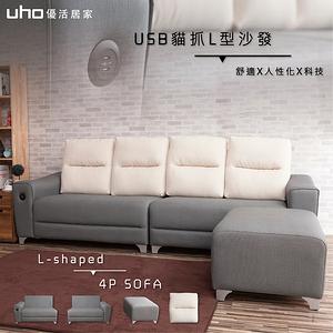 L型沙發【UHO】USB充電貓抓皮L型四人座沙發