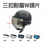 安全帽鏡片 三扣鏡片 W鏡片 三扣耐磨W鏡片 復古帽 鏡片 護目鏡 擋風 遮雨 面罩