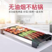 韓式多功能電烤盤 麥飯石不粘電燒烤爐 家用無煙烤肉機室內鐵板燒igo    電購3C