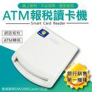 銷售NO.1-專業ATM報稅讀卡機 超薄型ATM晶片讀卡機多功能IC晶片 自然人憑證 轉帳 網路繳費【DE244】