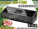 Brother ADS-1100W 高效...