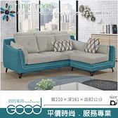 《固的家具GOOD》274-5-AJ 孔蒂L型布沙發【雙北市含搬運組裝】