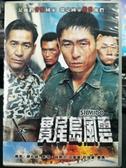 挖寶二手片-Q38-085-正版DVD-電影【斷箭】-約翰屈伏塔 克里斯汀史萊特(直購價)經典片 海報是影印