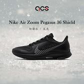 Nike 慢跑鞋 Air Zoom Pegasus 36 Shield 黑 銀 男鞋 運動鞋 【ACS】 AQ8005-001