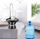 桶裝水電動桶抽水器智能充電帶托盤自動上水器水桶飲水機 星辰小鋪