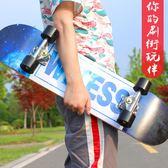 潮牌專業級入門雙翹四輪滑板青少年男女滑板車刷街初學者代步成人 qf546【旅行者】