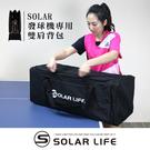 SOLAR 發球機專用雙肩背包.SUZ桌球背袋乒乓球提袋100L旅行袋