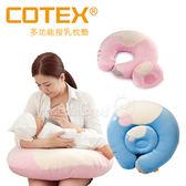 ✿蟲寶寶✿【COTEX可透舒】防蹣抗菌/防水透氣枕心/台灣製造 多功能親子授乳枕墊 / 2色