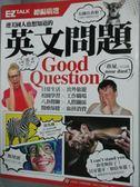 【書寶二手書T1/語言學習_YIK】EZ TALK總編嚴選英文問題特刊:連美國人也想知道的英文問題