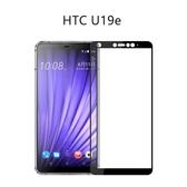 HTC U19e 鋼化玻璃膜 保護膜 超薄 9H  防爆 滿版 螢幕  保護貼