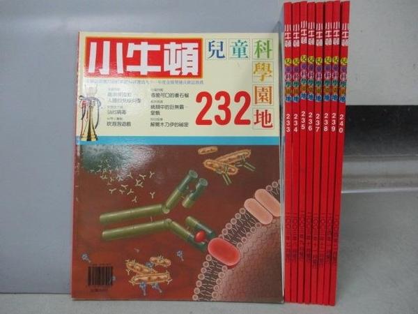 【書寶二手書T2/少年童書_JWP】小牛頓_232~240期間_共9本合售_SARS病毒